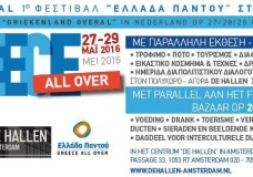 "1st ""Greece All Over"" Festival in the Netherlands, May 27th-29th 2016"
