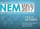 New Greek Migration: Berlin, October 14 & 15