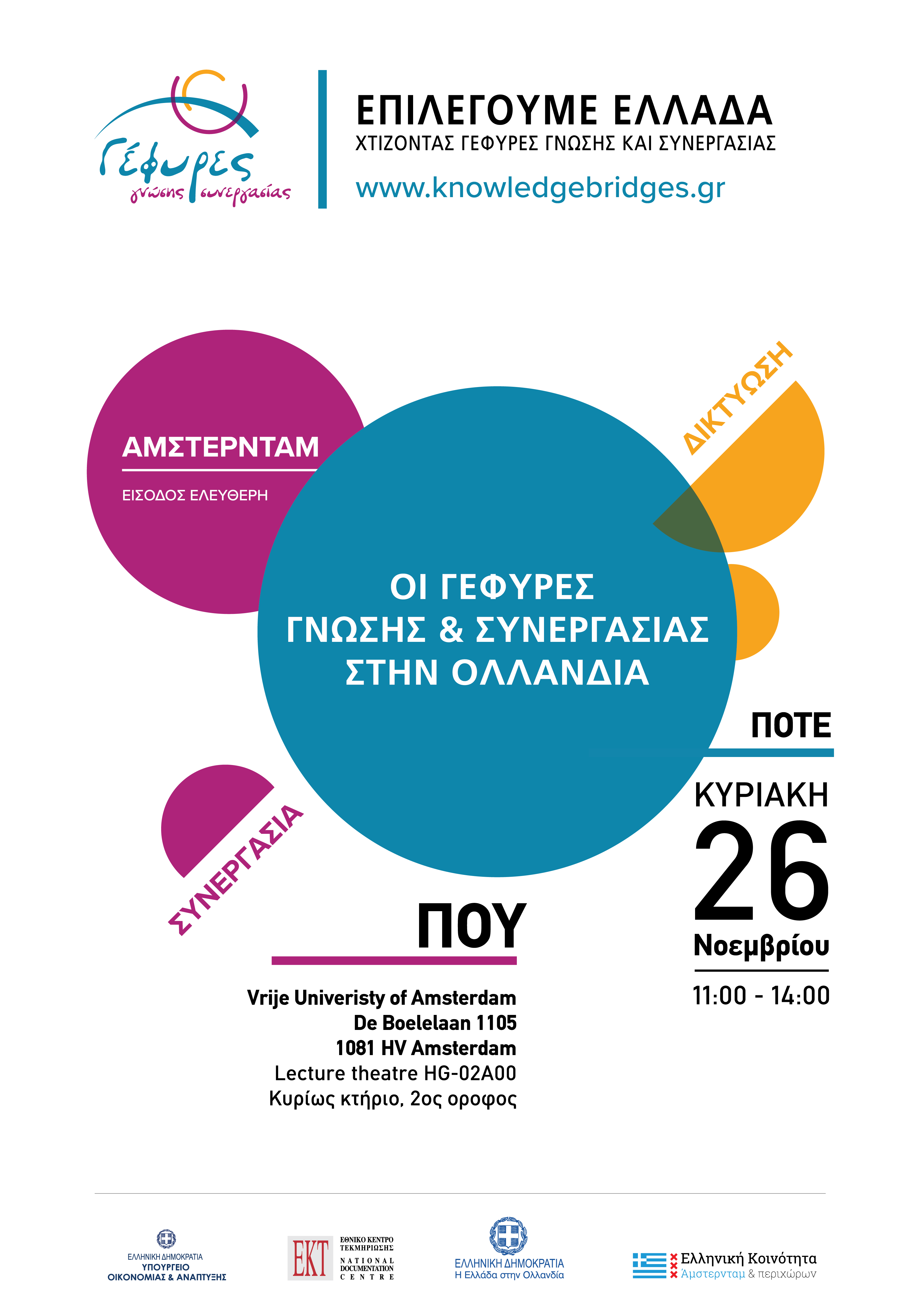 'Knowledge and Partnership Bridges' in the Netherlands